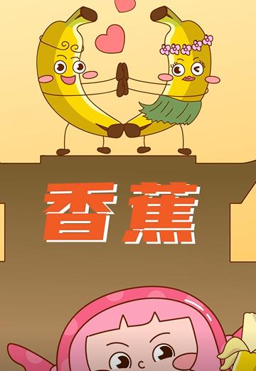 糖妹锅哥-香蕉
